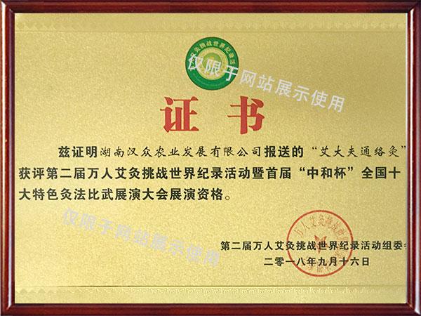 第二届万人必威betway体育官方网站首页挑战世界纪录展演资格