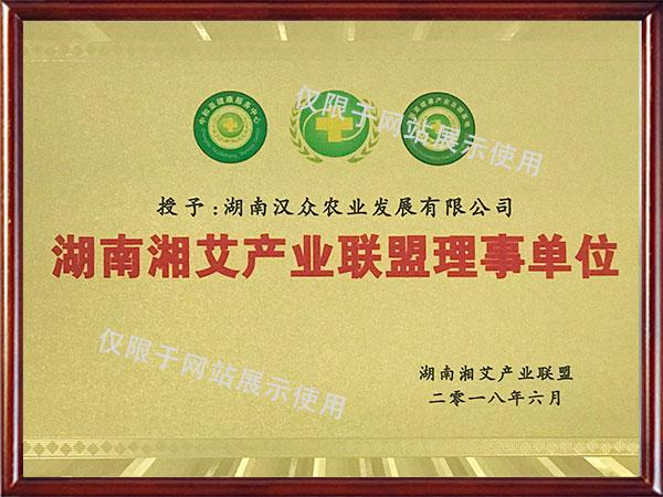 湖南湘艾产业联盟理事单位