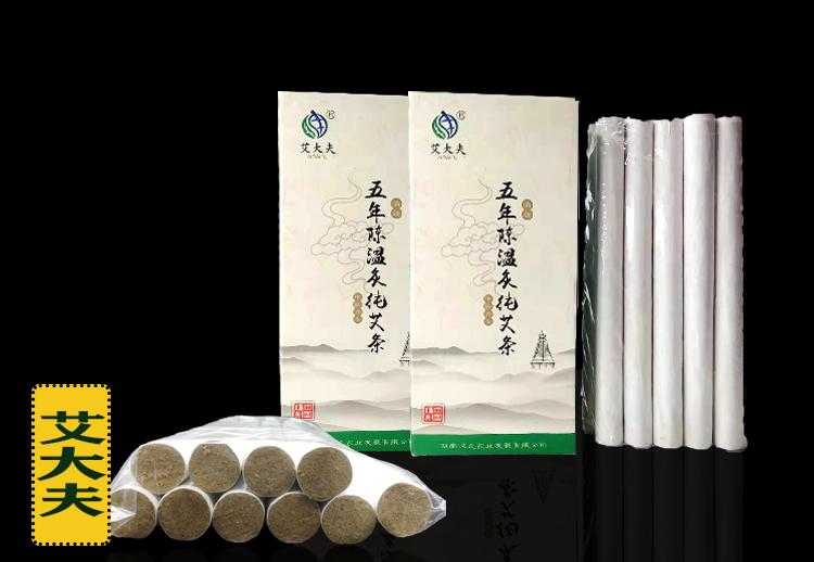 必威体育最新版下载五年陈特级纯艾条